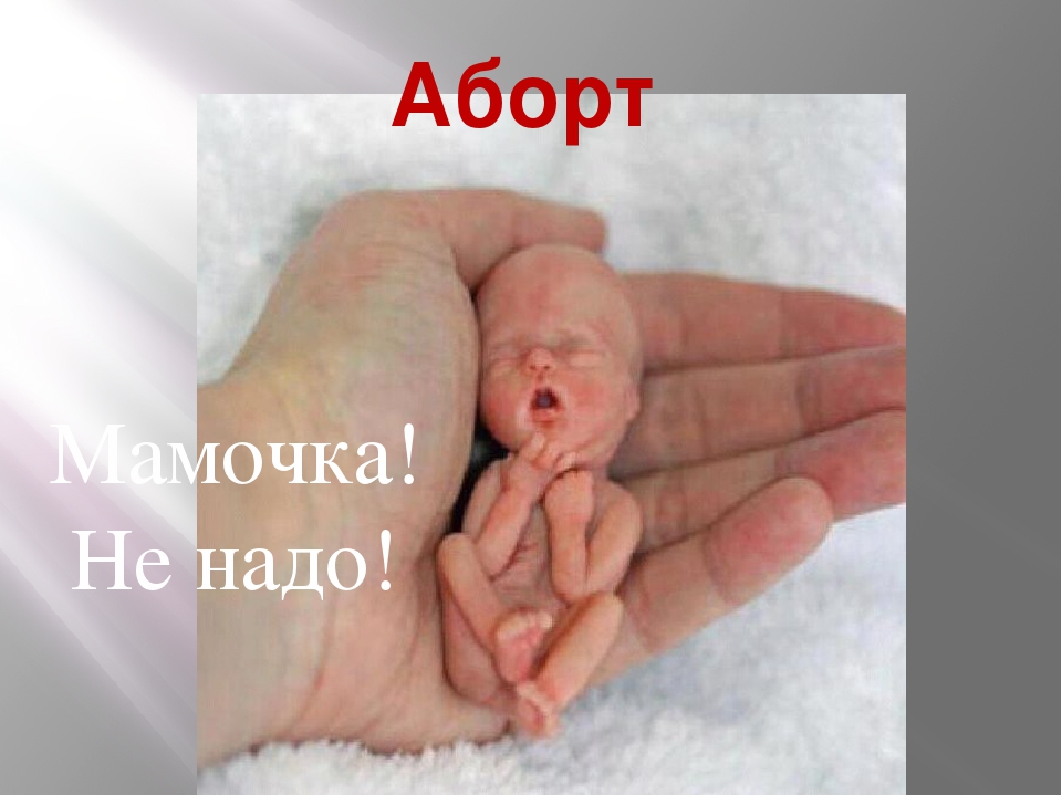 Аборт Мамочка! Не надо!