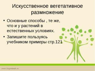 Искусственное вегетативное размножение Основные способы , те же, что и у раст