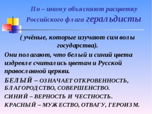 По – иному объясняют расцветку Российского флага геральдисты ( учёные, которы