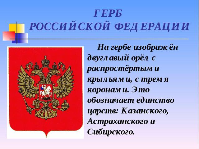 ГЕРБ РОССИЙСКОЙ ФЕДЕРАЦИИ На гербе изображён двуглавый орёл с распростёртыми...
