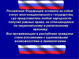 Российская Федерация оставила засобой статус многонационального государства,
