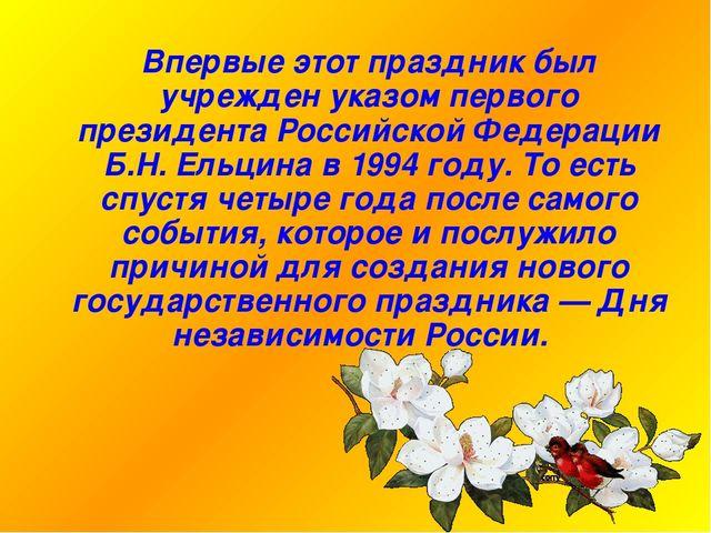 Впервые этот праздник был учрежден указом первого президента Российской Феде...