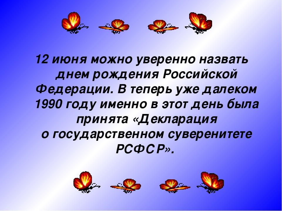 12 июня можно уверенно назвать днем рождения Российской Федерации. Втеперь у...