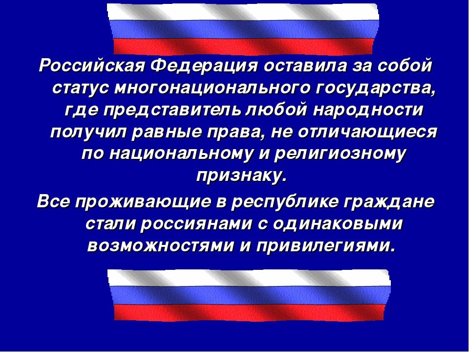Российская Федерация оставила засобой статус многонационального государства,...