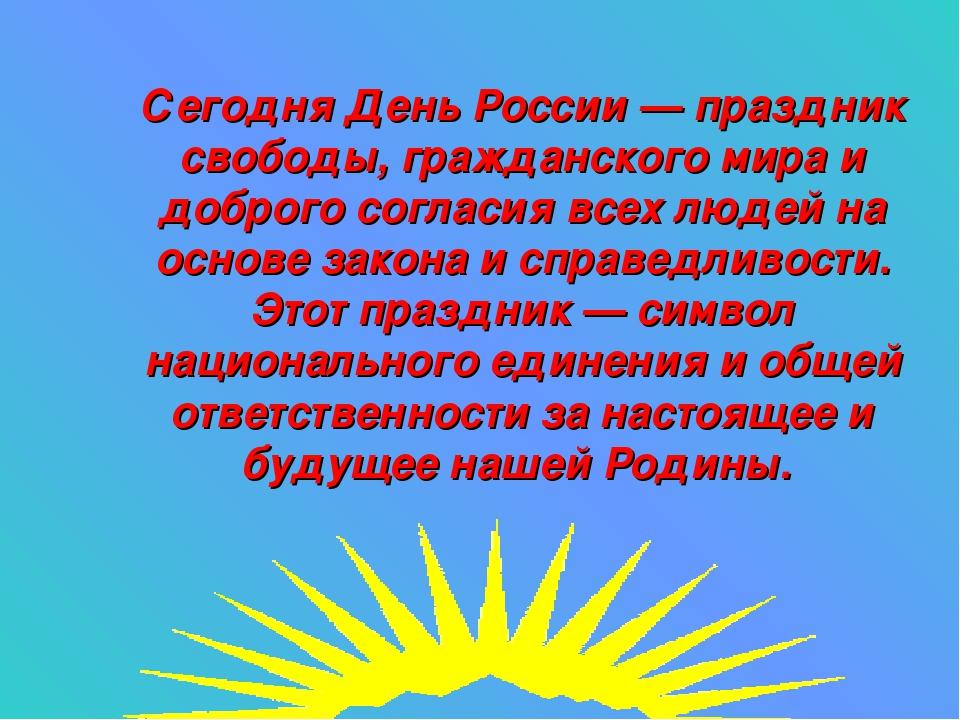 Сегодня День России — праздник свободы, гражданского мира и доброго согласия...