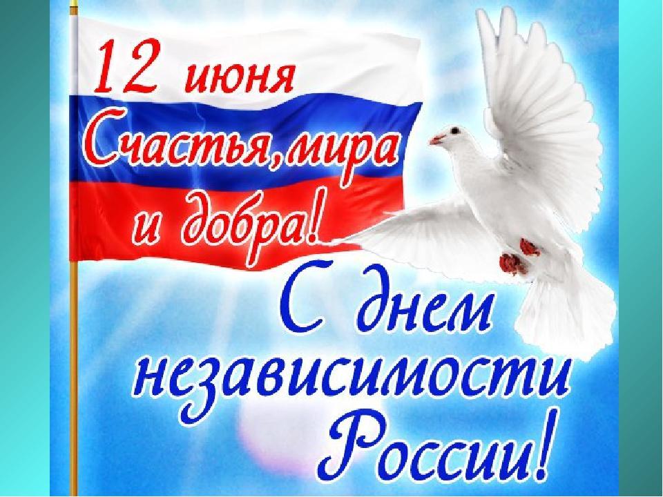 Открытки поздравления с днем независимости россии