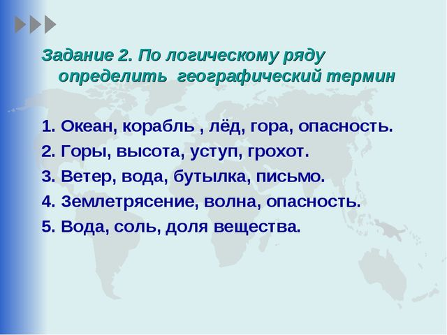 Задание 2. По логическому ряду определить географический термин 1. Океан, кор...