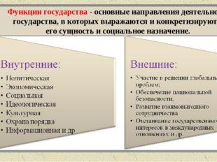 Функции государства - основные направления деятельности государства, в которы