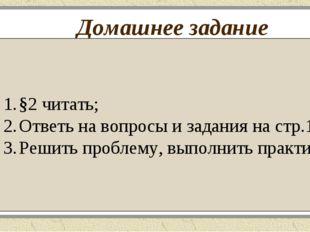 Домашнее задание §2 читать; Ответь на вопросы и задания на стр.19; Решить про