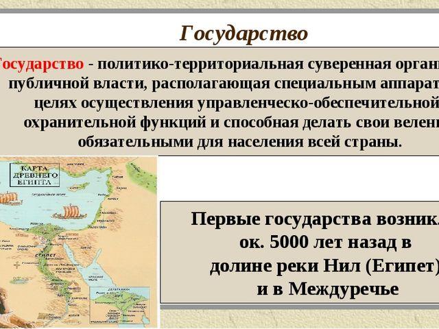 Государство Государство - политико-территориальная суверенная организация пуб...