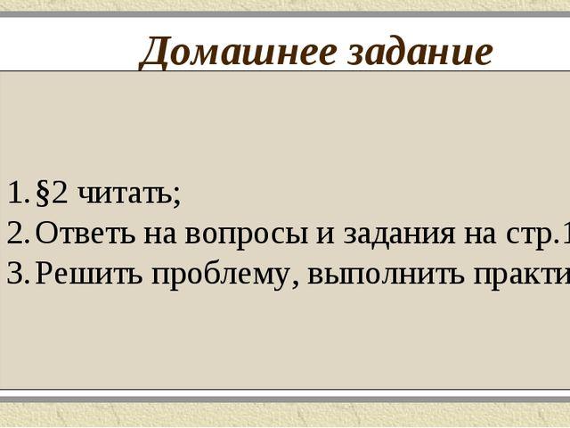 Домашнее задание §2 читать; Ответь на вопросы и задания на стр.19; Решить про...