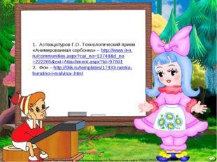 1. Аствацатуров Г.О. Технологический прием «Анимированная сорбонка» – http:/