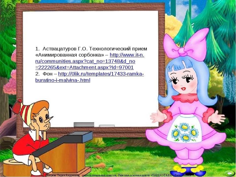 1. Аствацатуров Г.О. Технологический прием «Анимированная сорбонка» – http:/...