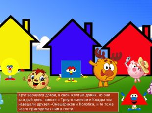 Круг вернулся домой, в свой желтый домик, но они каждый день, вместе с Треуго