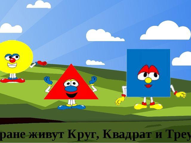 В этой стране живут Круг, Квадрат и Треугольник.