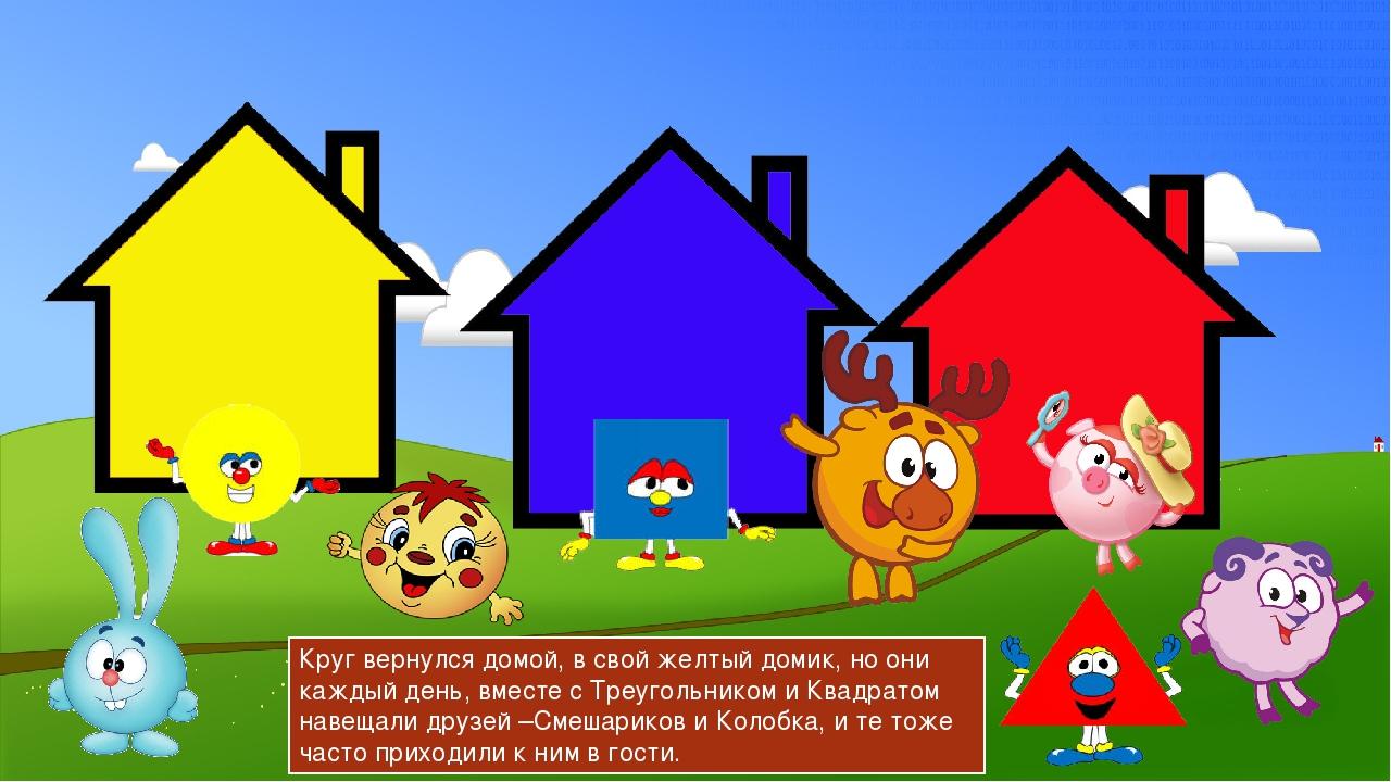Круг вернулся домой, в свой желтый домик, но они каждый день, вместе с Треуго...