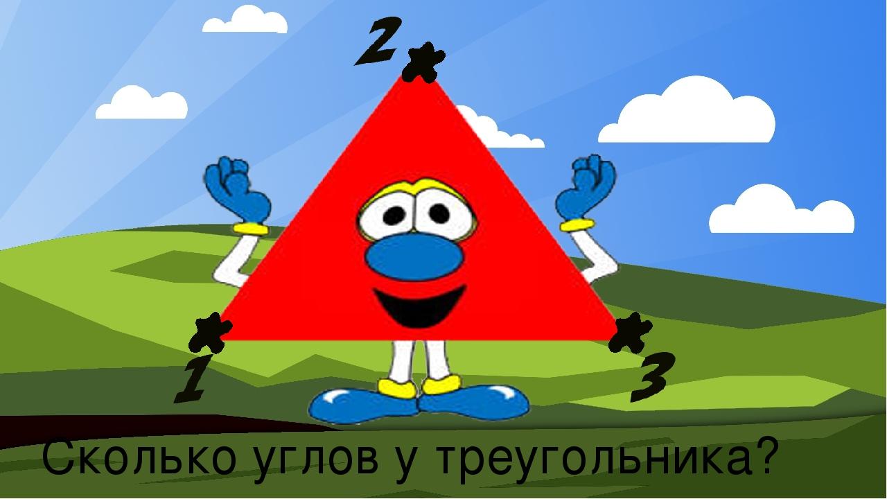 Сколько углов у треугольника?