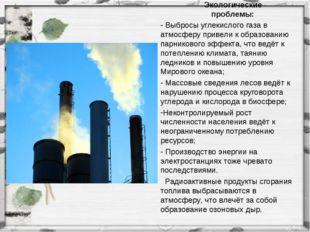 Экологические проблемы: Выбросы углекислого газа в атмосферу привели к образо