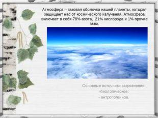 Атмосфера – газовая оболочка нашей планеты, которая защищает нас от космическ