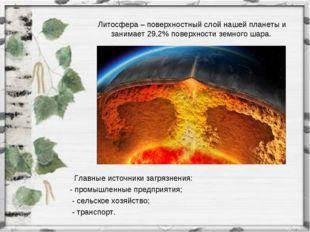 Литосфера – поверхностный слой нашей планеты и занимает 29,2% поверхности зем