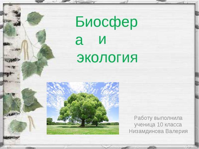 экология Работу выполнила ученица 10 класса Низамдинова Валерия Биосфера и