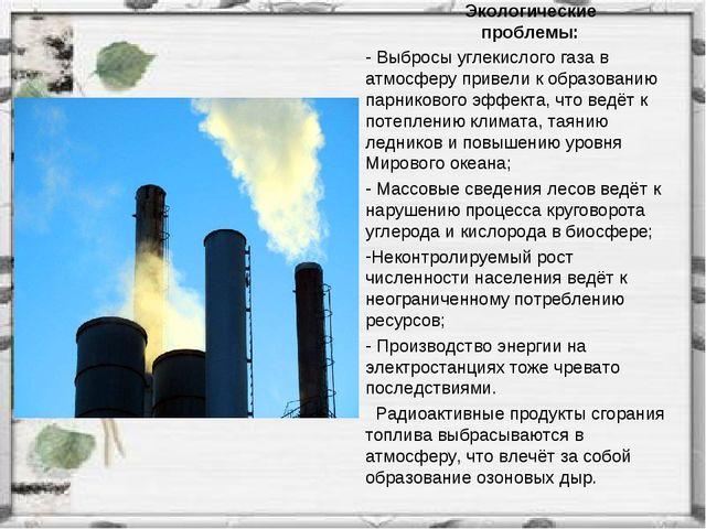 Экологические проблемы: Выбросы углекислого газа в атмосферу привели к образо...