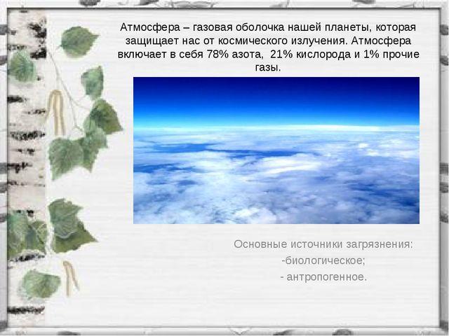 Атмосфера – газовая оболочка нашей планеты, которая защищает нас от космическ...
