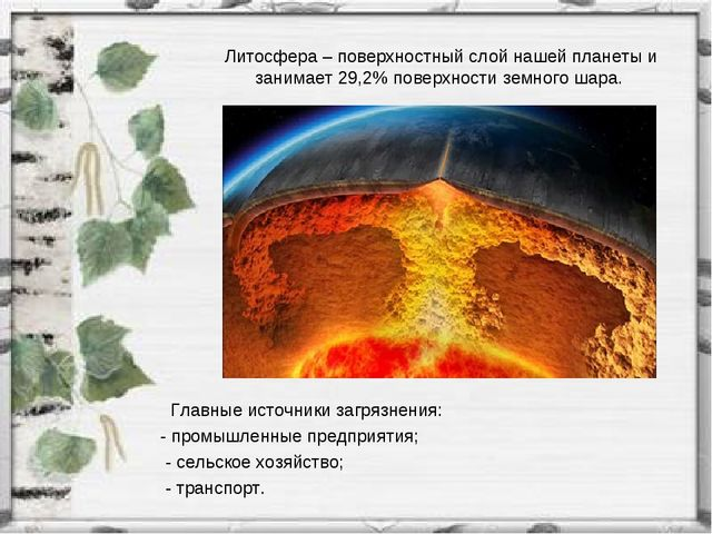 Литосфера – поверхностный слой нашей планеты и занимает 29,2% поверхности зем...