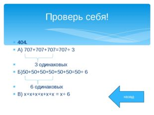 Проверь себя! 404. А) 707+707+707=707⋅ 3 3 одинаковых Б)50+50+50+50+50+50=50⋅