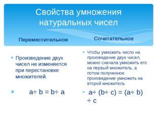 Свойства умножения натуральных чисел Переместительное Произведение двух чисел