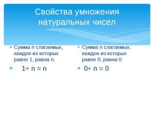 Свойства умножения натуральных чисел Сумма n слагаемых, каждое из которых рав