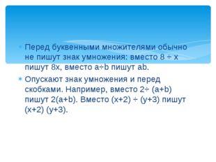 Перед буквенными множителями обычно не пишут знак умножения: вместо 8 ⋅ x пиш