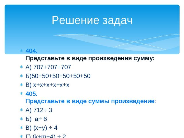 404. Представьте в виде произведения сумму: А) 707+707+707 Б)50+50+50+50+50+5...