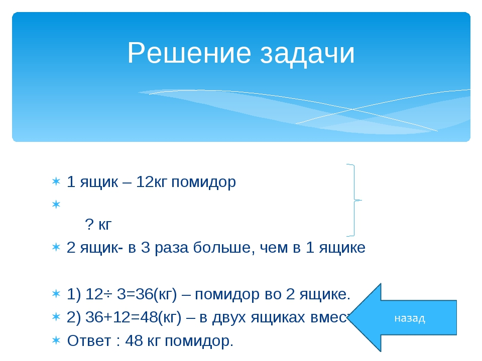 1 ящик – 12кг помидор ? кг 2 ящик- в 3 раза больше, чем в 1 ящике 1) 12⋅ 3=3...