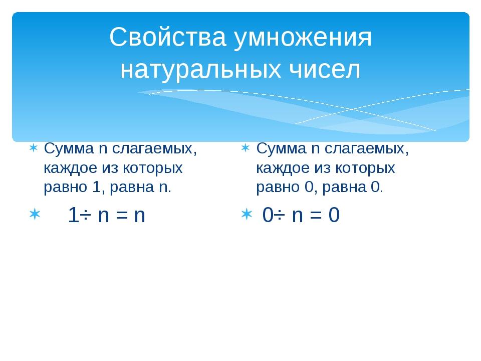 Свойства умножения натуральных чисел Сумма n слагаемых, каждое из которых рав...
