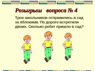 Трое школьников отправились в сад за яблоками. По дороге встретили двоих. Ск