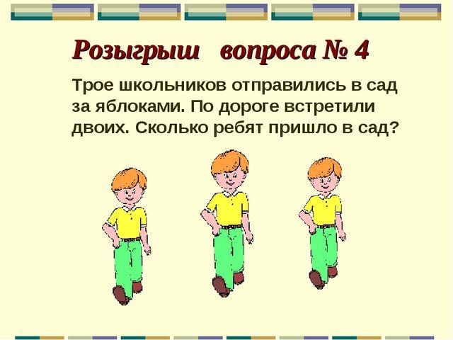 Трое школьников отправились в сад за яблоками. По дороге встретили двоих. Ск...