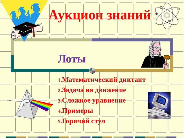Аукцион знаний Лоты Математический диктант Задача на движение Сложное уравнен...