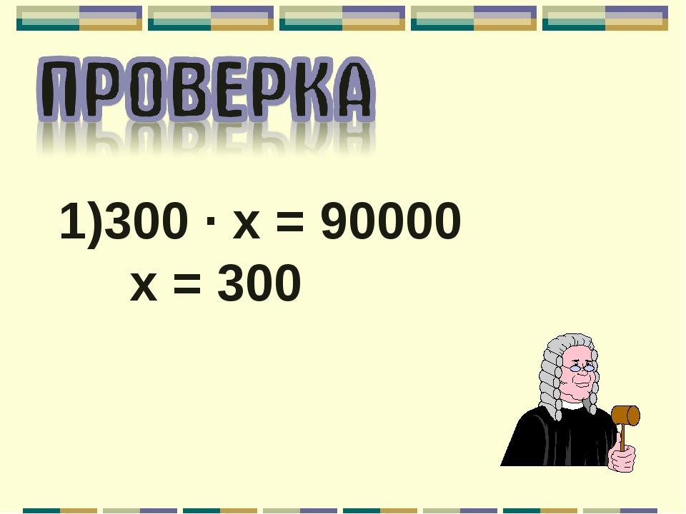 300 · х = 90000 х = 300