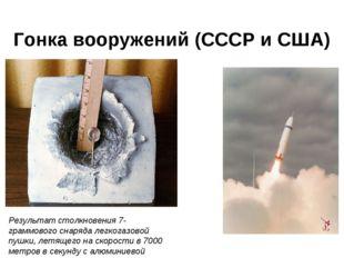 Гонка вооружений (СССР и США) Результат столкновения 7-граммового снаряда лег