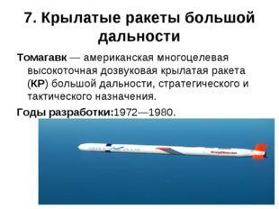 7. Крылатые ракеты большой дальности Томагавк — американская многоцелевая выс