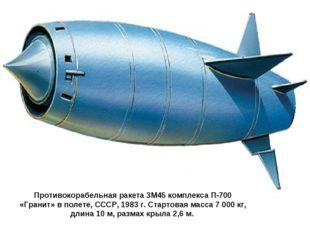Противокорабельная ракета 3М45 комплекса П-700 «Гранит» в полете, СССР, 1983