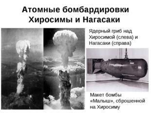 Атомные бомбардировки Хиросимы и Нагасаки Ядерный гриб над Хиросимой (слева)