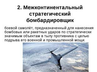 2. Межконтинентальный стратегический бомбардировщик боевой самолёт, предназна