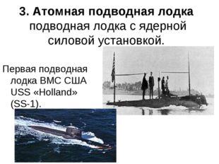 3. Атомная подводная лодка подводная лодка с ядерной силовой установкой. Перв