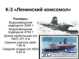 К-3 «Ленинский комсомол» Размеры: Водоизмещение надводное 3065 т Водоизмещени