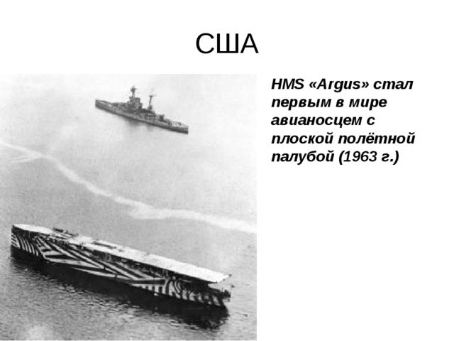 США HMS «Argus» стал первым в мире авианосцем с плоской полётной палубой (196...