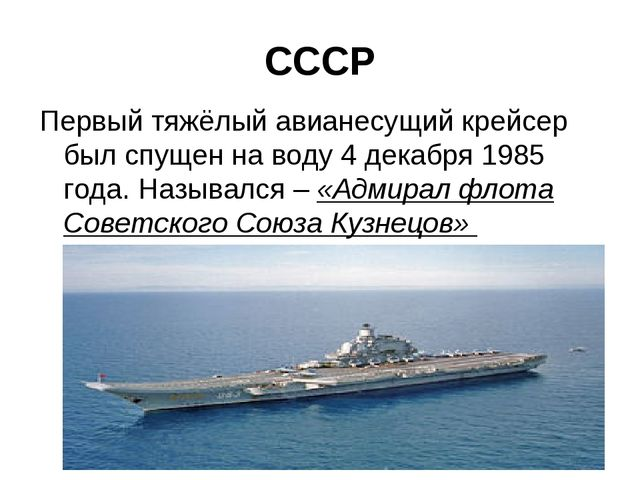 СССР Первый тяжёлый авианесущий крейсер был спущен на воду 4 декабря 1985 год...