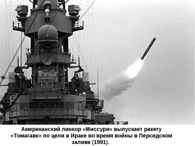 Американский линкор «Миссури» выпускает ракету «Томагавк» по цели в Ираке во...
