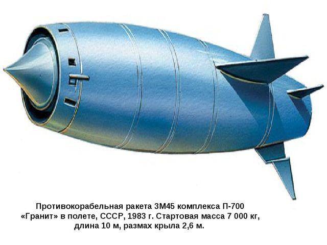 Противокорабельная ракета 3М45 комплекса П-700 «Гранит» в полете, СССР, 1983...